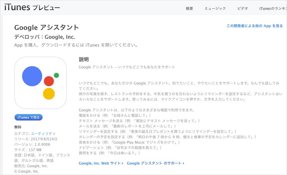 iTunes の Google アシスタント