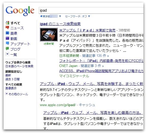 カラフルな昔の Google 検索メニュー