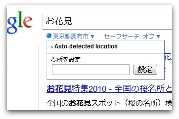 GoogleのJazzインターフェイス Auto-detected locatkon
