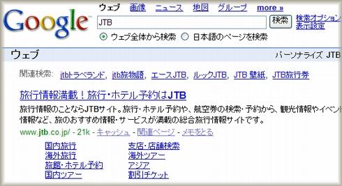 Google Sitelinks JTB