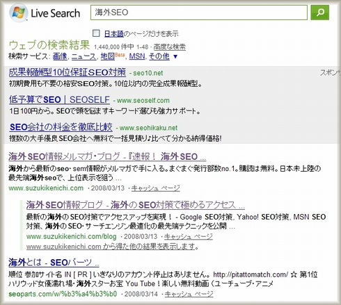 「海外SEO」をMSN Live Searchで検索
