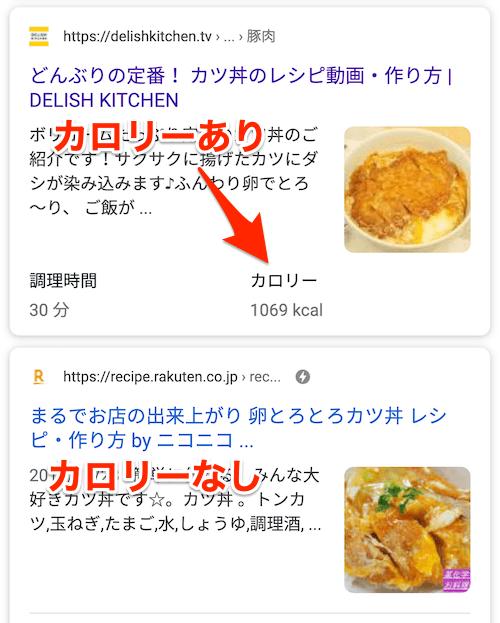 カツ丼のレシピのリッチリザルト。カロリーありとなし