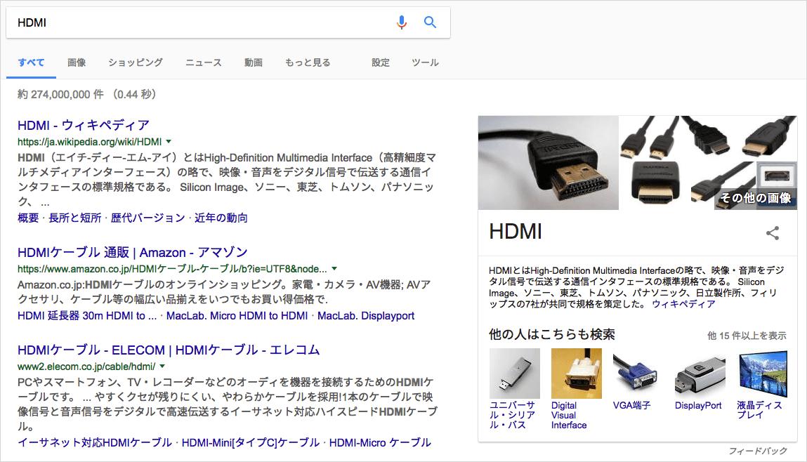 「HDMI」のナレッジパネル