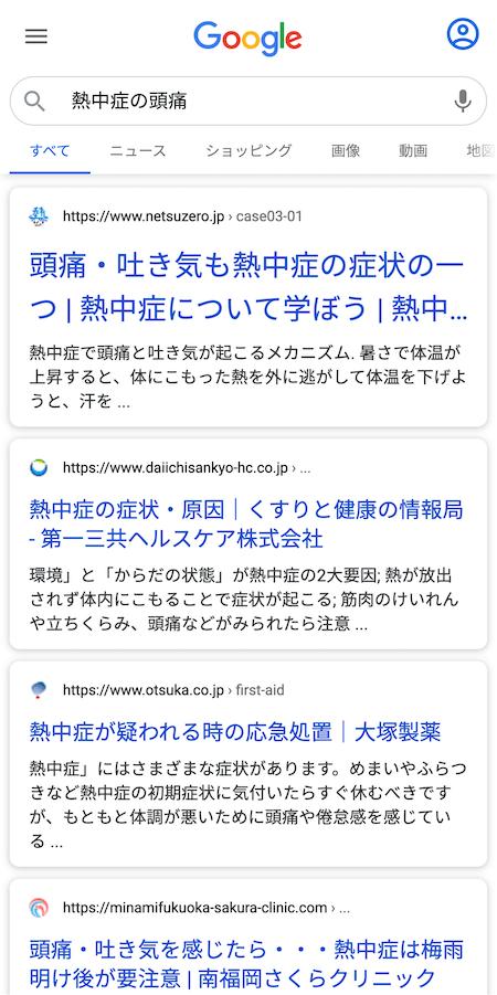 1 位のタイトルのフォントが大きいモバイル検索結果