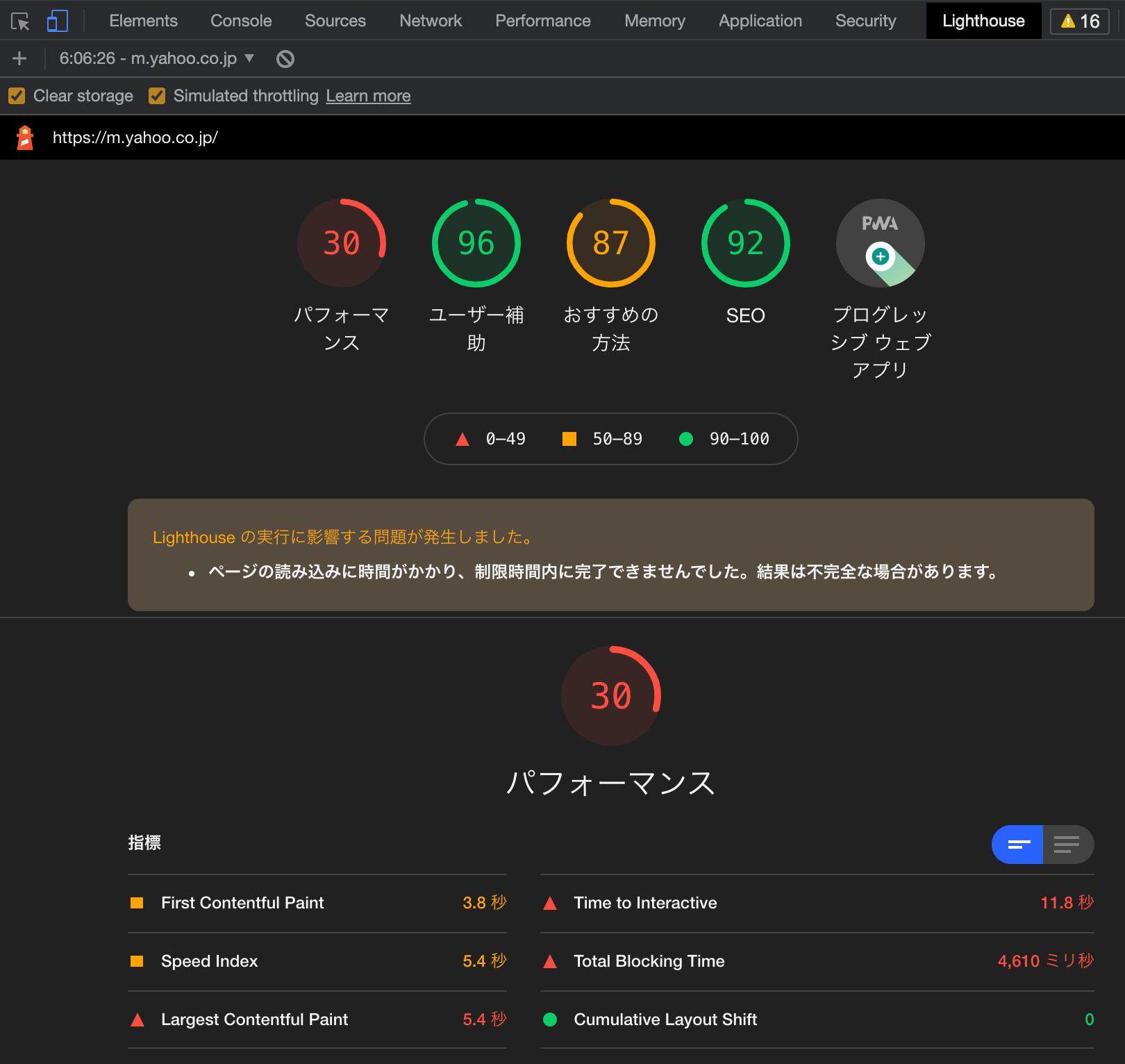 日本語になった Lighthouse 7.0.0 の測定結果
