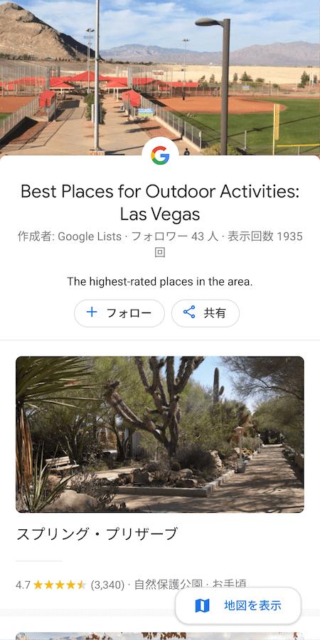 Google マップ上のリスト