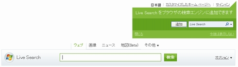 Microsoft Live Search登場