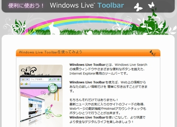 Windows Live Toolbarホームページ