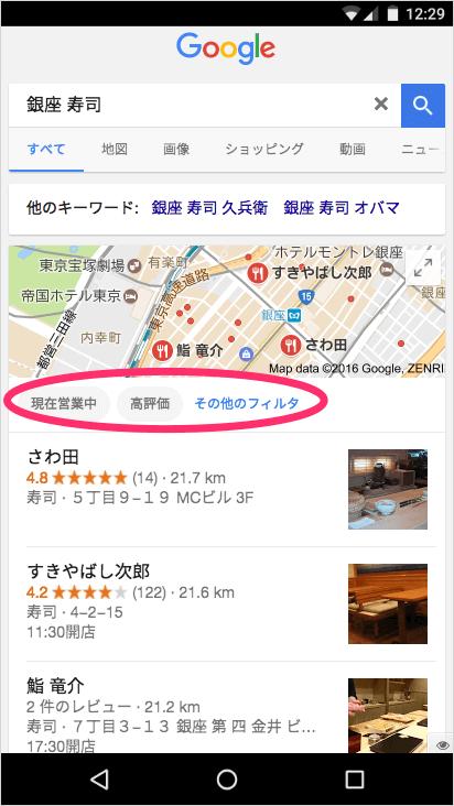 「銀座 寿司」のモバイル検索でのローカルパック