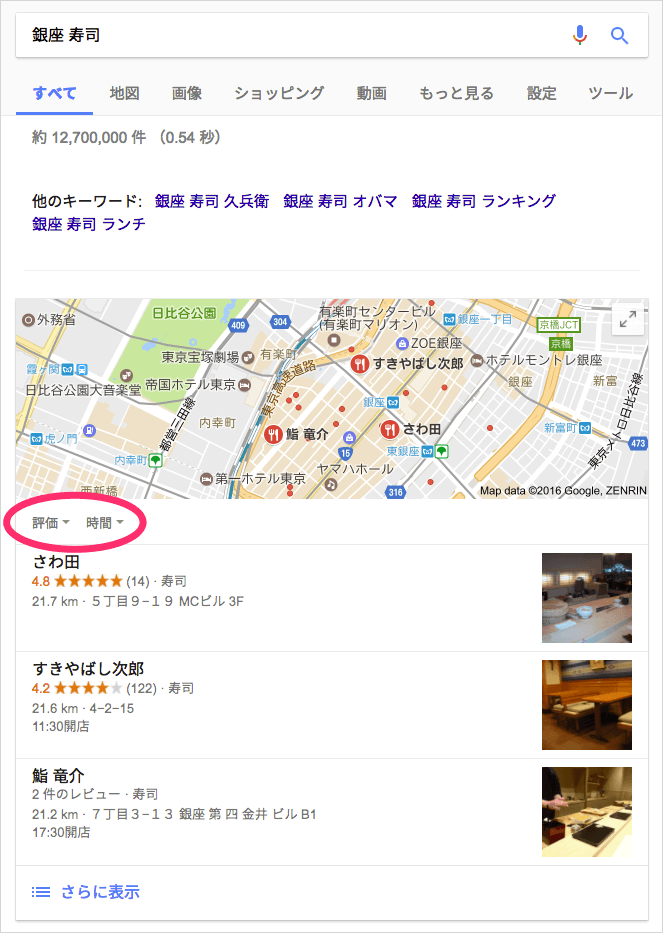 「銀座 寿司」のローカルパック