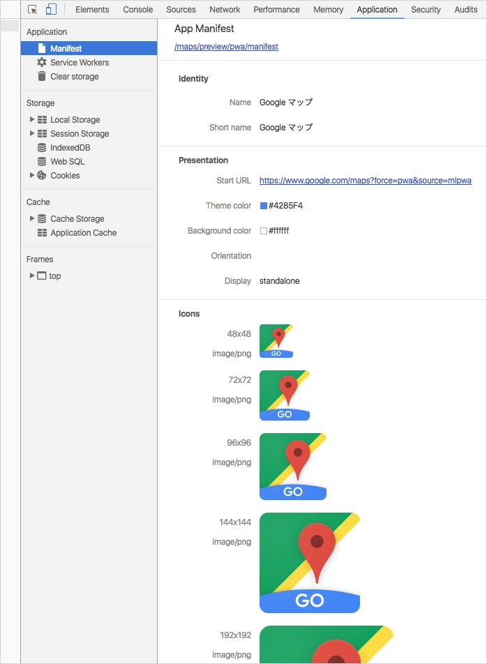 PWA 版 Google マップの manifest