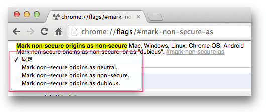 Google Chrome Canaryでchrome://flags/#mark-non-secure-asを実行