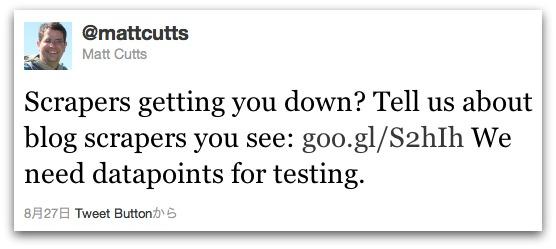 マット・カッツのスクレイピング問題援助へのツイート