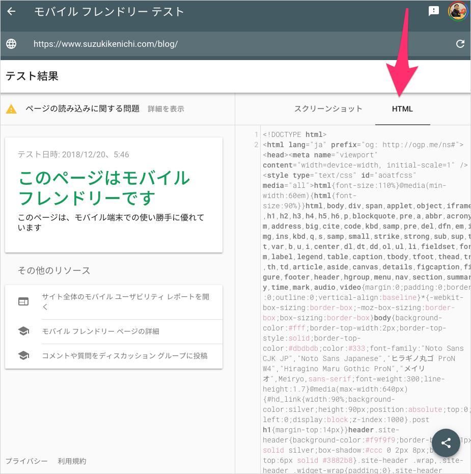 MFT で HTML を確認