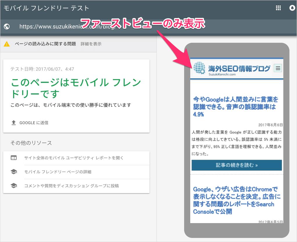 モバイル フレンドリー テスト ツール