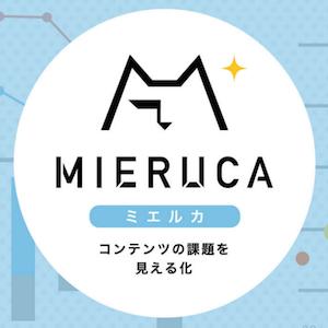 コンテンツマーケ・SEOツール-MIERUCA(ミエルカ)