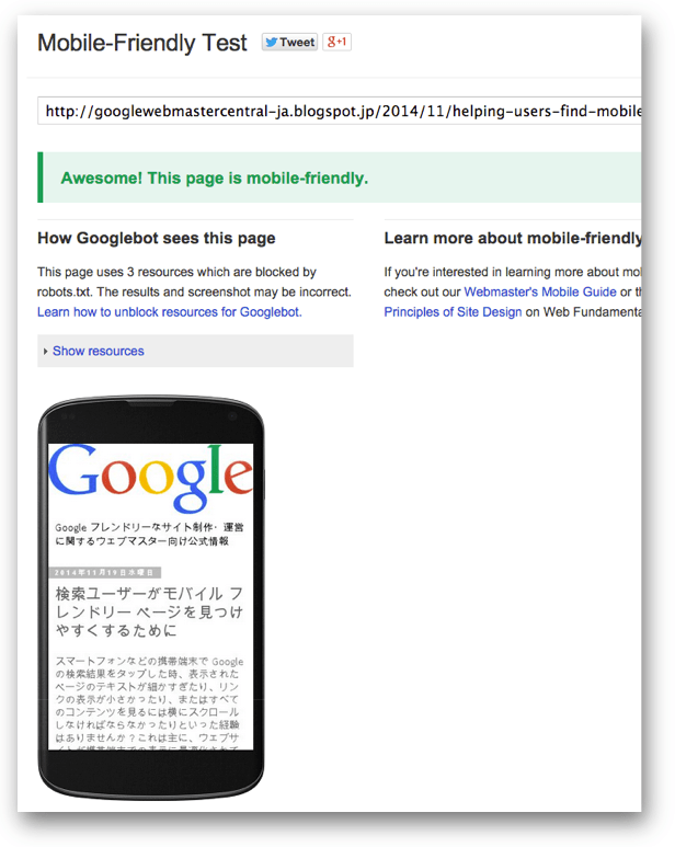 Awesome! This page is mobile-friendly.で合格