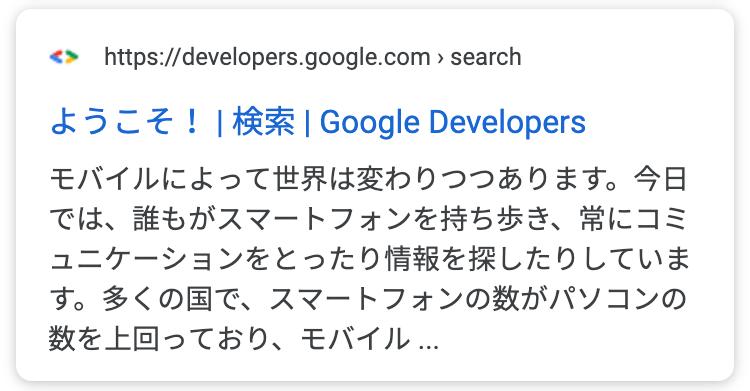 モバイル検索結果のファビコン