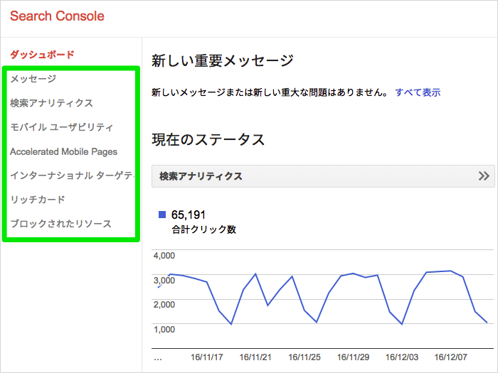 Search Consoleのプロパティセット メニュー