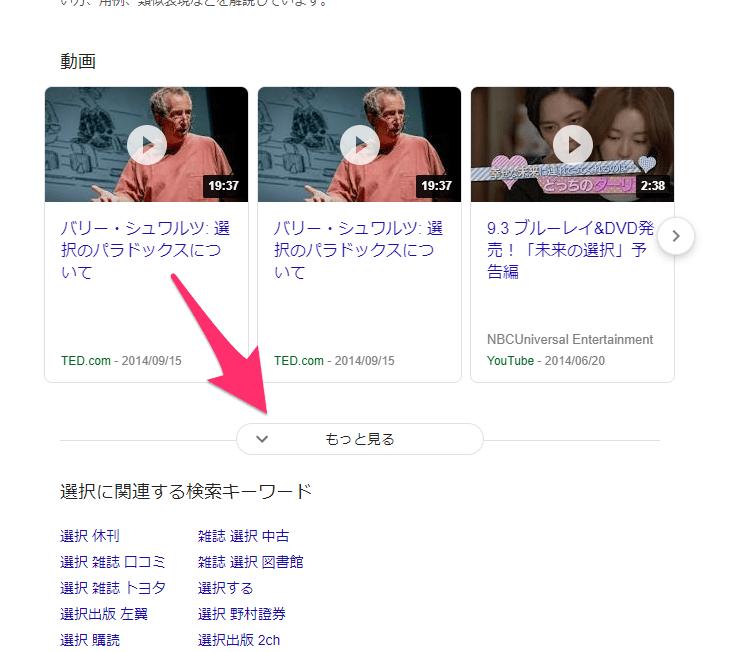 「もっと見る」の PC 検索結果