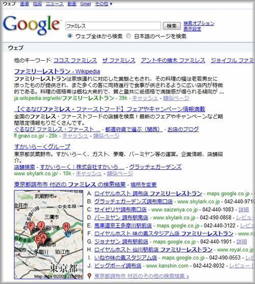Googleで「ファミレス」を検索した結果