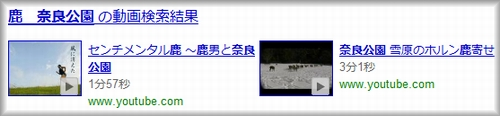 鹿 奈良公園で検索した動画