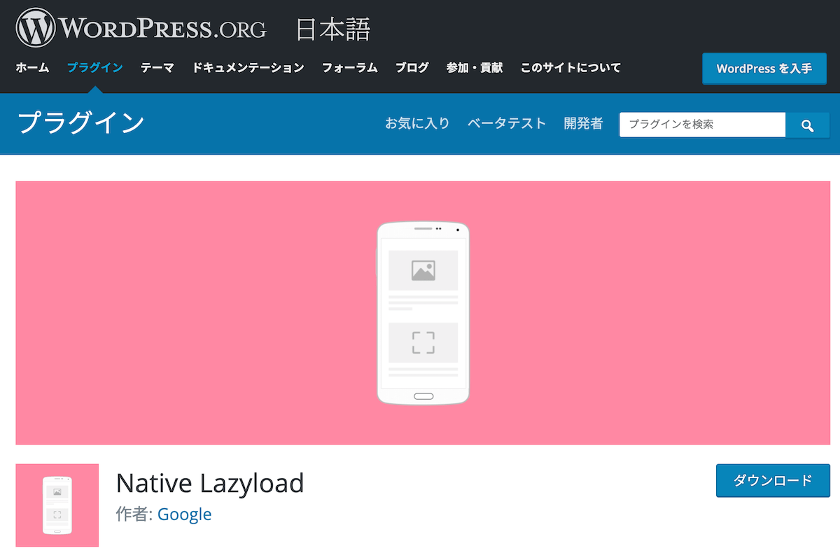 Native Lazyload by Google