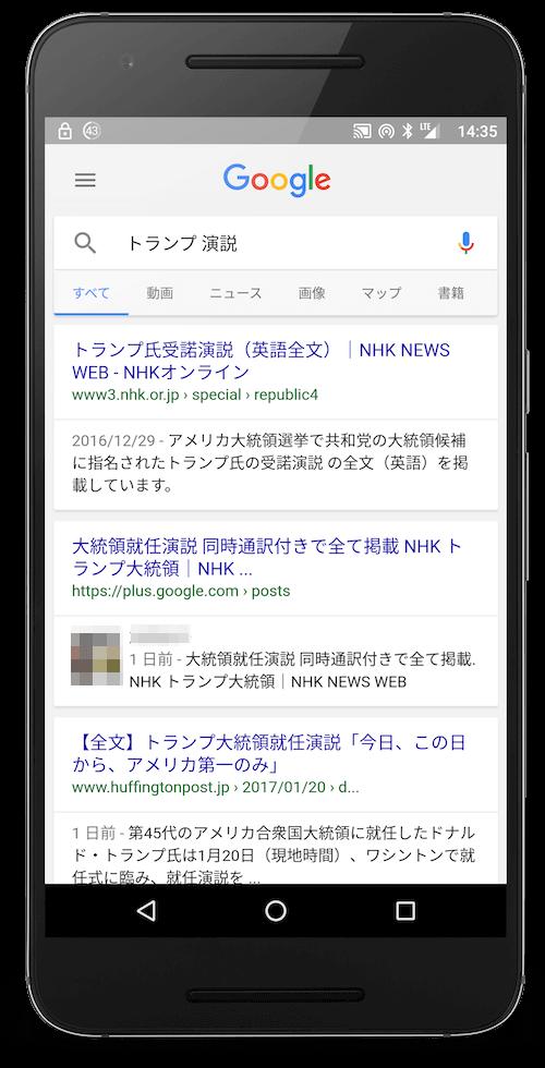 「トランプ演説」の通常のモバイル検索結果