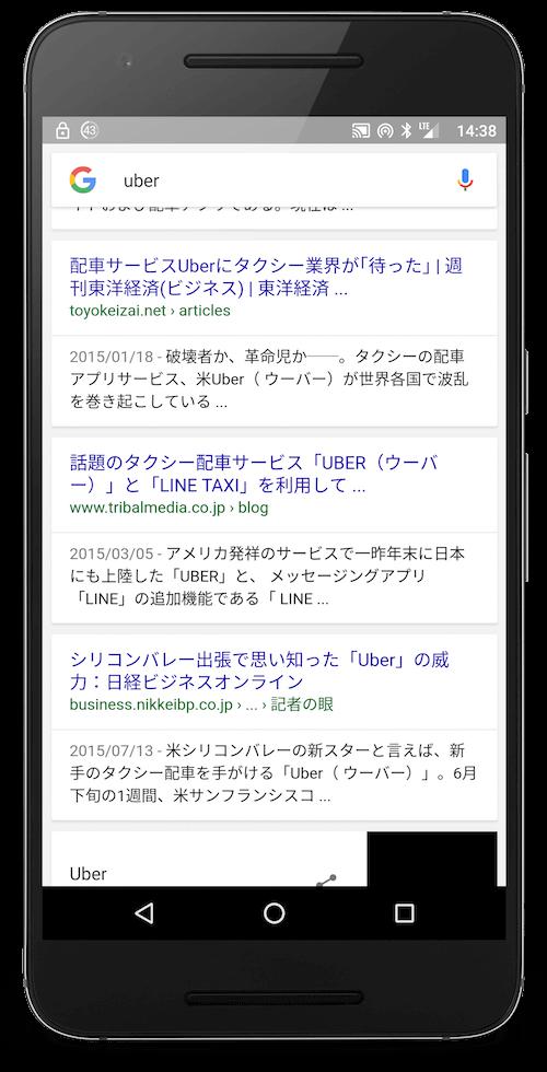 通常のモバイル検索結果