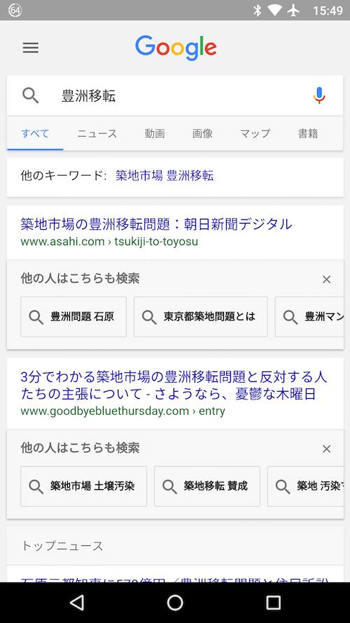 ページごとに異なる「他の人はこちらも検索」
