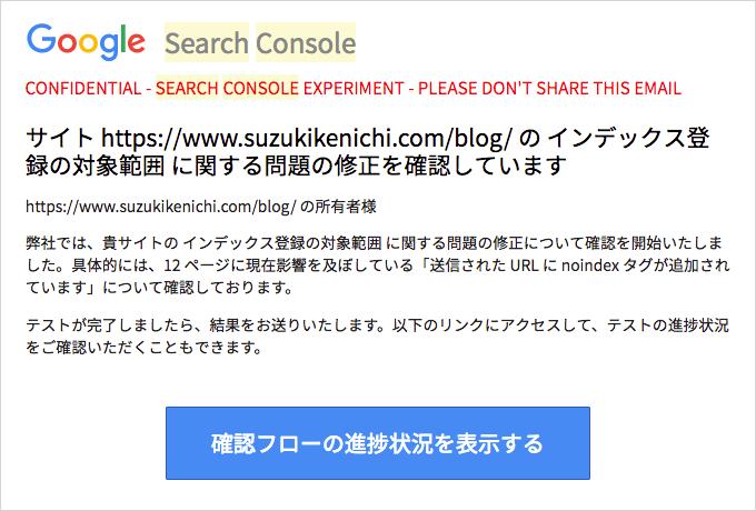 Search Console での検証開始の通知