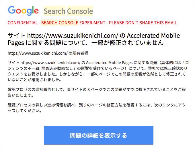 Search Console での検証終了の通知