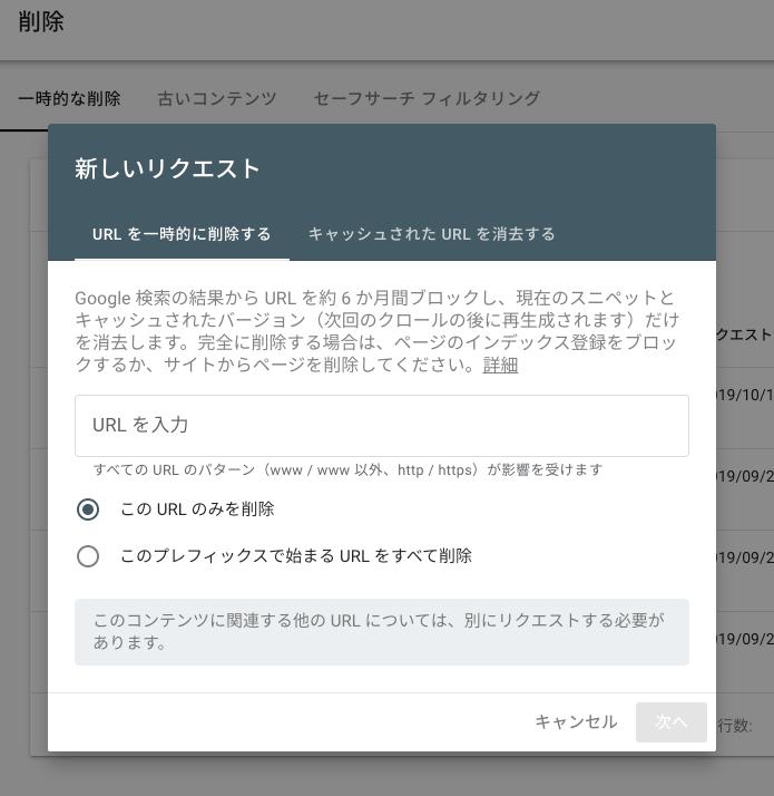URL を一時的に削除する