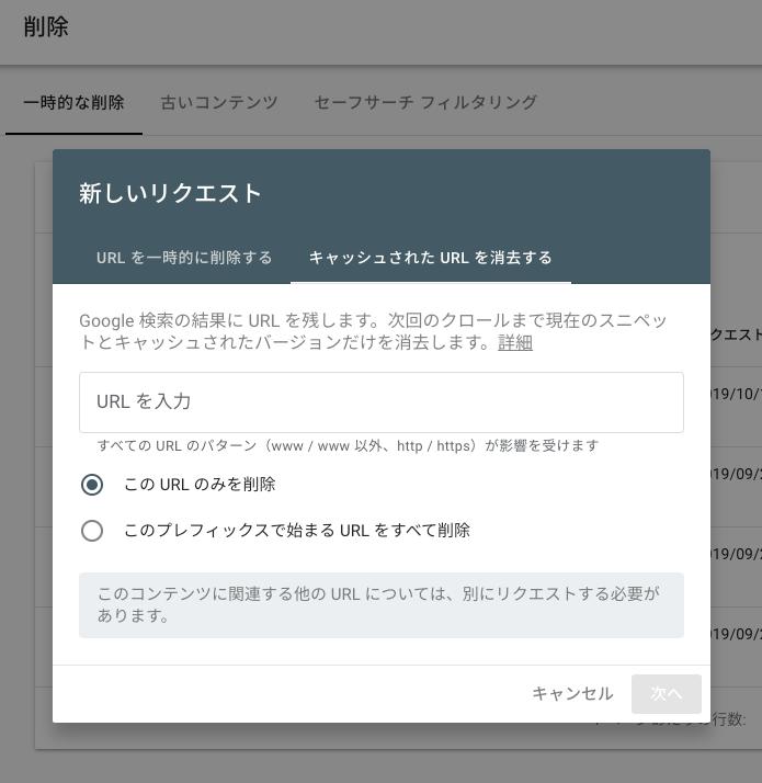 キャッシュされた URL を削除する