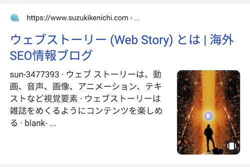 AMP バッジなしのウェブストーリー