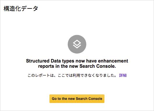 構造化データレポート 廃止