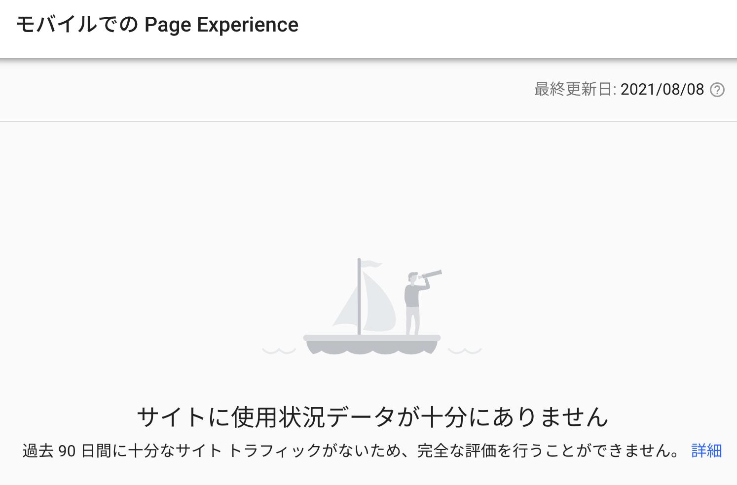 サイトに使用状況データが十分にありません。過去 90 日間に十分なサイト トラフィックがないため、完全な評価を行うことができません。