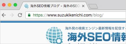 「保護された通信」ラベルなしの HTTPS ページ