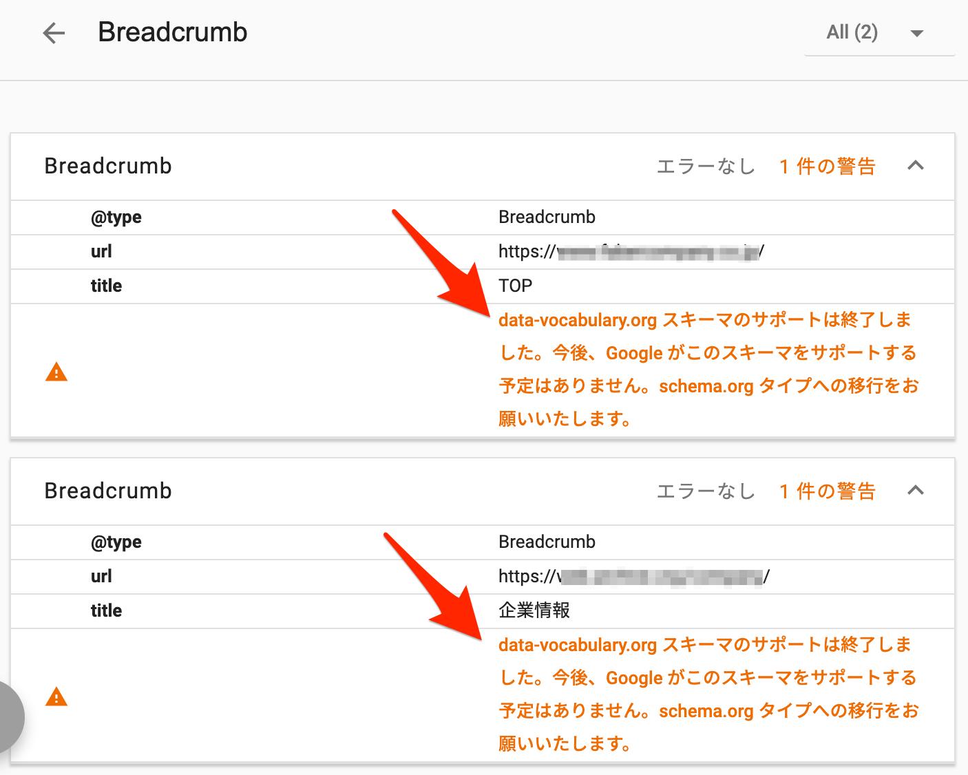 data-vocabulary.org スキーマのサポートは終了しました。今後、Google がこのスキーマをサポートする予定はありません。schema.org タイプへの移行をお願いいたします。