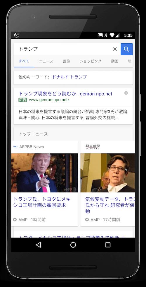 複数サイトからのニュース記事が掲載される通常のトップニュースAMPカルーセル