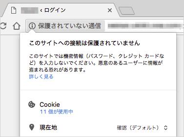 保護されていない通信 on Chrome 56