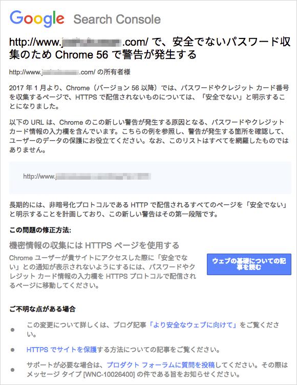 http://www.exmple.com/ で、安全でないパスワード収集のため Chrome 56 で警告が発生する