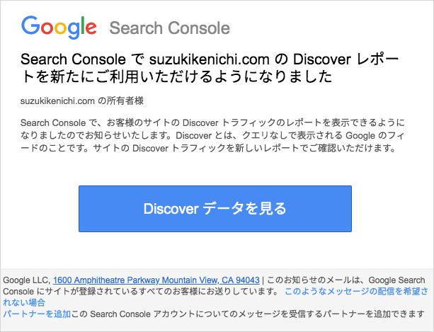 Search Console で Discover レポートを新たにご利用いただけるようになりました