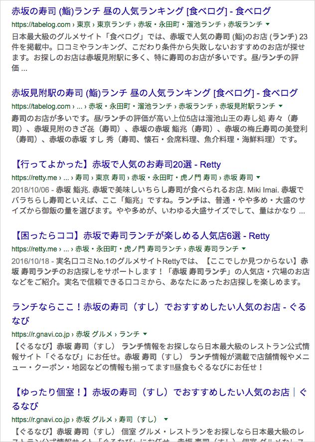 赤坂 お寿司 ランチ の検索結果
