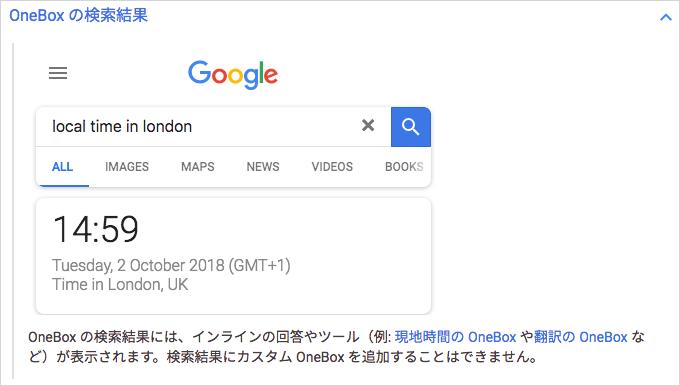 Onebox の検索結果