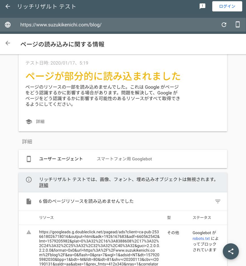 ページの読み込みに関する情報