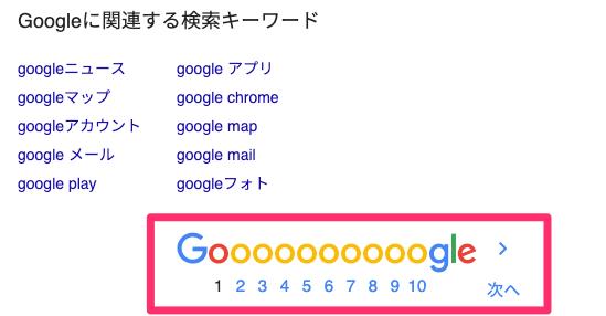 検索結果のページネーション