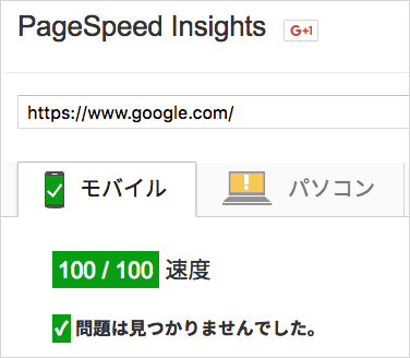 PageSpeed Insightsで100点満点