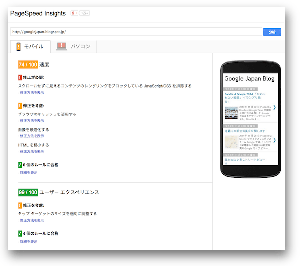 PageSpeed Insightsのモバイル
