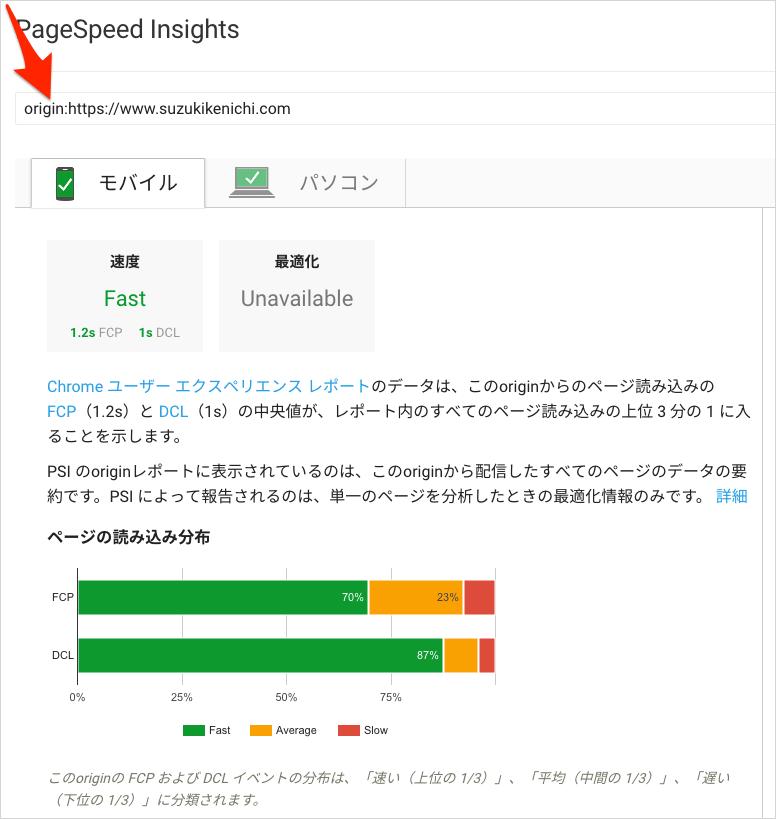 origin: で PSI を実行